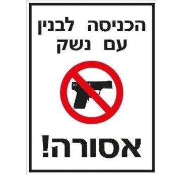 שלט הכניסה לבניין עם נשק אסורה