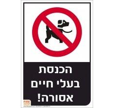 שלט הכנסת בעלי חיים אסורה