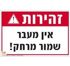 שלט זהירות אין מעבר