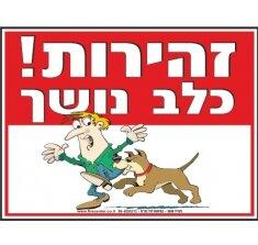 שלט זהירות כלב נושך