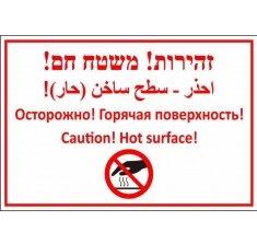 שלט זהירות משטח חם