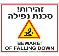 שלט זהירות סכנת נפילה