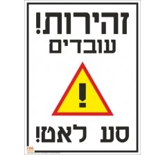שלט זהירות עובדים