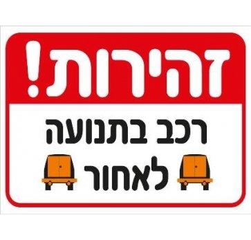 שלט זהירות רכב בתנוע לאחור