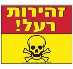 שלט זהירות רעל