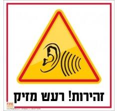 שלט זהירות רעש מזיק