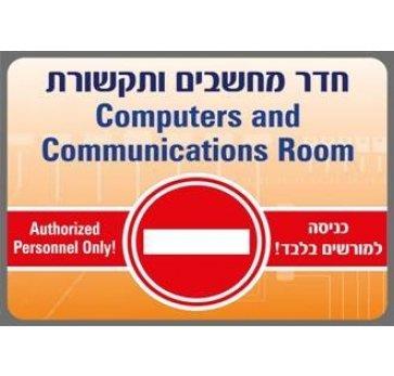 שלט חדר מחשבים ותקשורת הכניסה למורשים בלבד