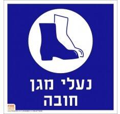שלט חובה נעלי עבודה