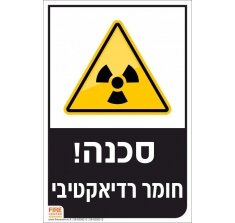 שלט חומר רדיאקטיבי