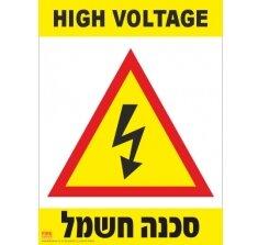 שלט חשמל