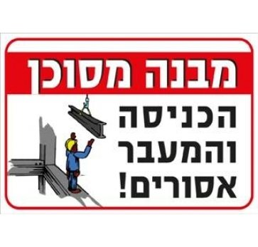 שלט מבנה מסוכן הכניסה והמעבר אסורים