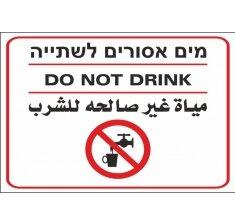 שלט מים אסורים לשתיה