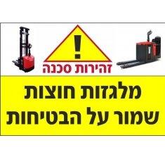 שלט מלגזות חוצות שמור על בטיחות