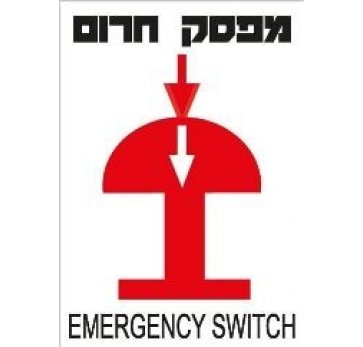 שלט מפסק חרום