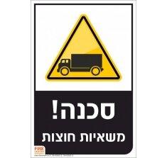 שלט משאיות חוצות