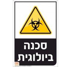 שלט סכנה ביולוגית