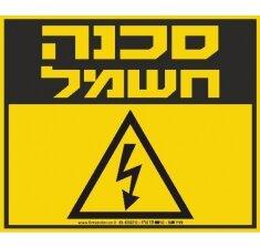 שלט סכנה חשמל לתנאי חוץ