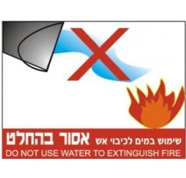 שלט שימוש במים לכיבוי אש אסור בהחלט