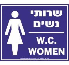 שלט שרותי נשים