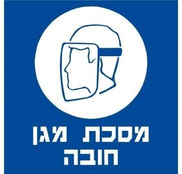מדבקות בטיחות - מסכת מגן חובה 925