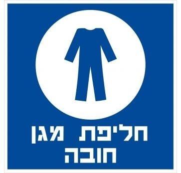 מדבקות בטיחות - חליפת מגן חובה 930