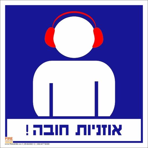 אוזניות מגן חובה