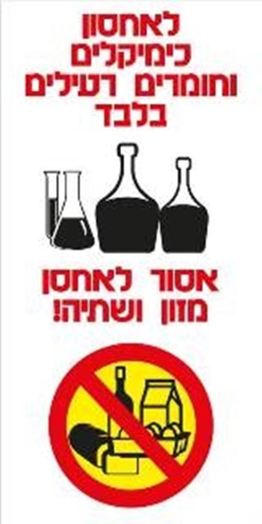 אחסון כימיקלים וחומרים רעילים מדבקה