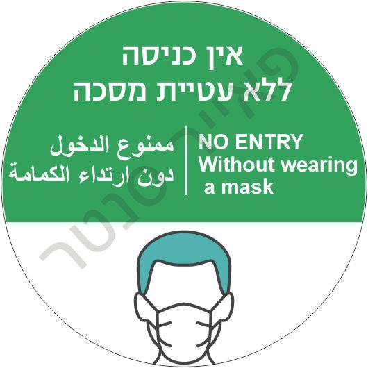 אין כניסה ללא מסכה 3 שפות