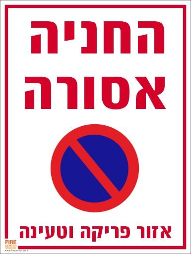 החניה אסורה אזור פריקה וטעינה