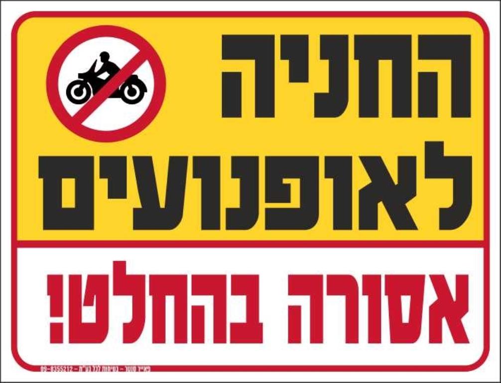 החניה לאופנועים אסורה