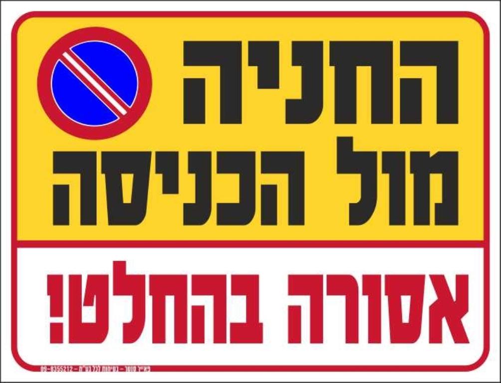 החניה מול הכניסה אסורה