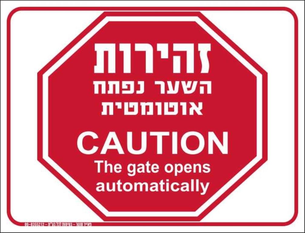 זהירות השער נפתח אוטומטי