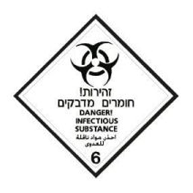 זהירות חומרים מדבקים