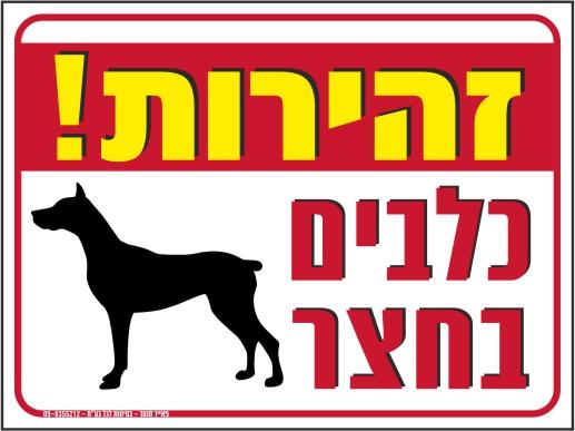 זהירות כלבים בחצר