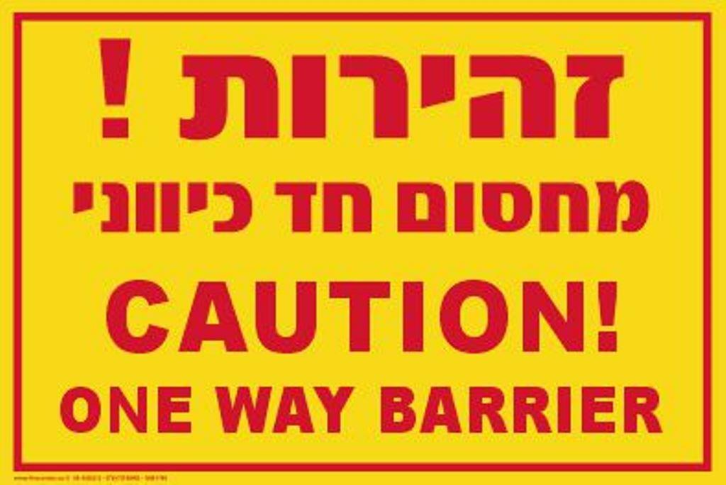 זהירות מחסום חד כיווני