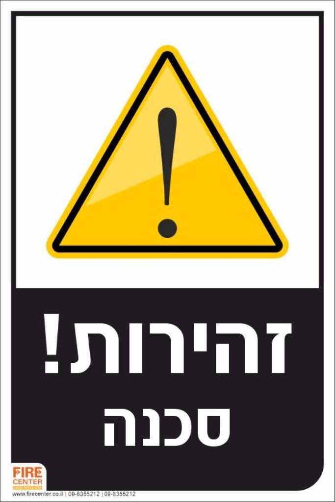 זהירות סכנה