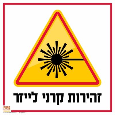 זהירות קרני לייזר