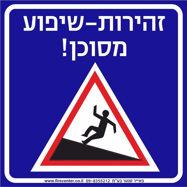 זהירות שיפוע מסוכן