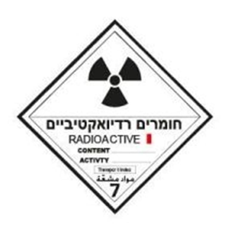 חומרים רדיואקטיביים מדבקה
