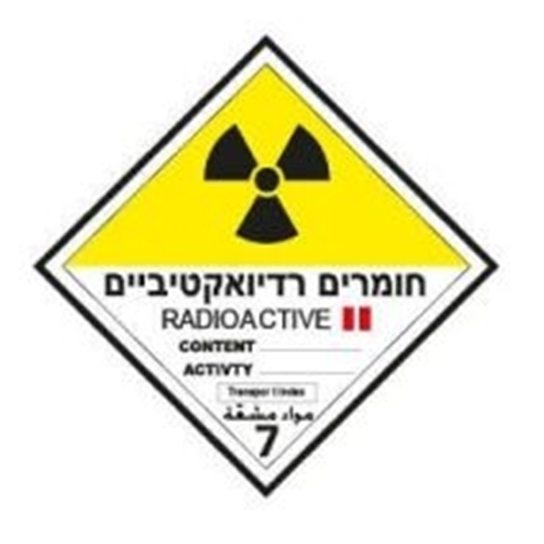 חומרים רדיואקטיביים סימן 2 מדבקה