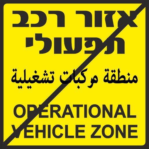 יציאה מאזור רכב תפעולי