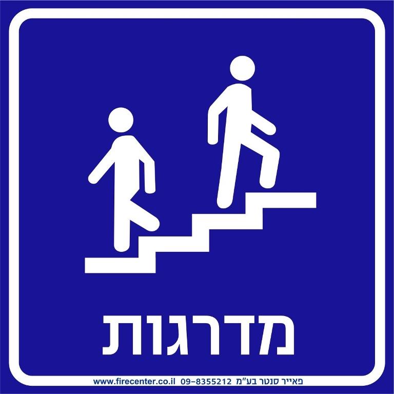 מדרגות נגישות