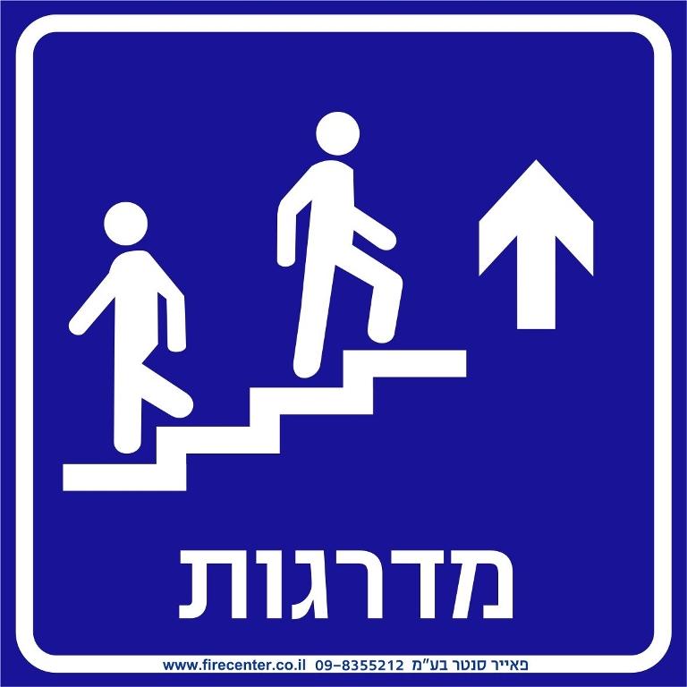 מדרגות נגישות עם חץ ישר