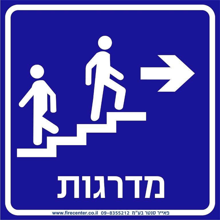 מדרגות נגישות עם ימינה