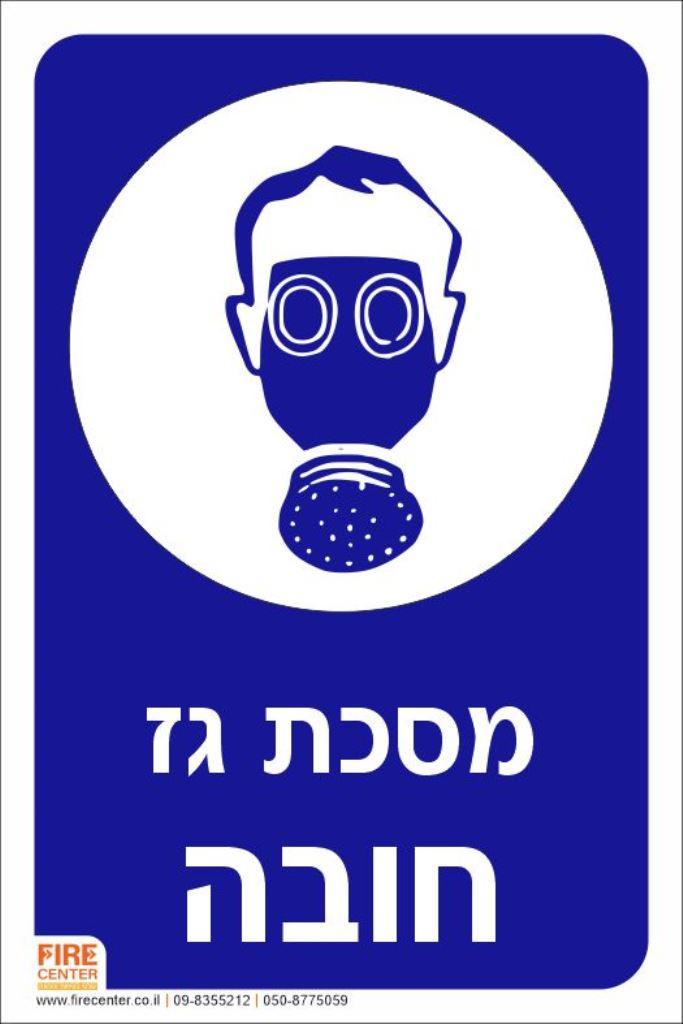 מסכת גז חובה