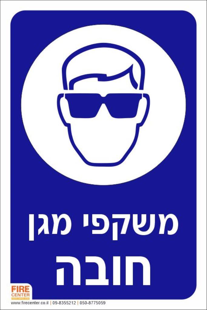 משקפי מגן חובה