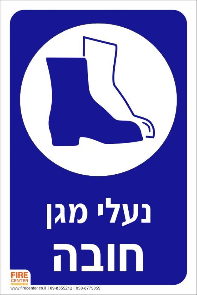 נעלי מגן חובה