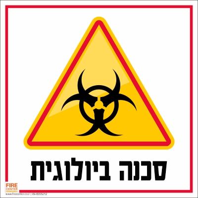 סכנה ביולוגית