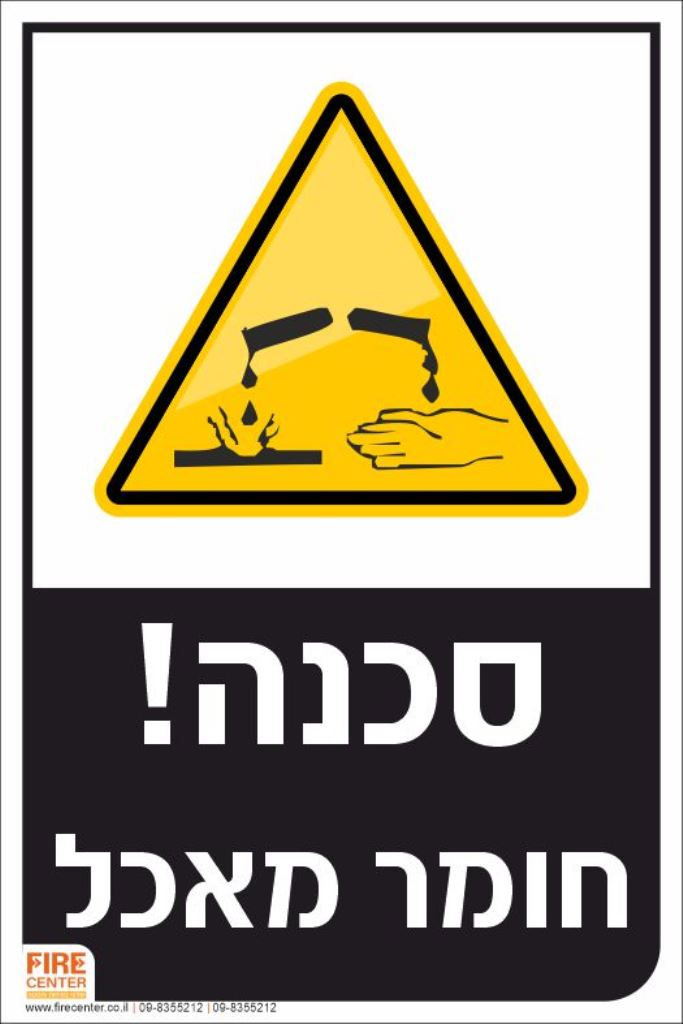 סכנה חומר מאכל
