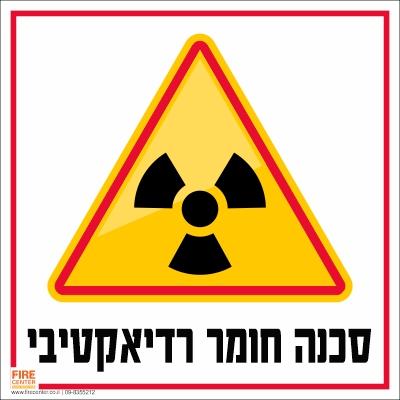 סכנה חומר רדיאקטיבי